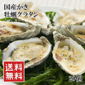 [どれでも5品で送料無料] 殻付き牡蠣グラタン 10個入 冷凍 送料無料 楽天ランキング1位