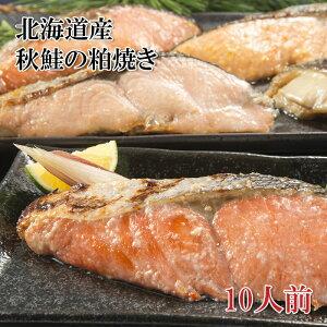 (全品5%還元) 【アウトレット価格】 北海道産 秋鮭粕焼き (骨取り) 10枚 450g 簡単調理 粕漬け かす漬け 焼き済 お弁当 おかず 冷凍