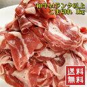 【エントリーで全品ポイント30倍】【送料無料】 お肉 ギフト 国産 1kg A4ランク以上 最高級 和牛こま切れ 霜降り 冷凍