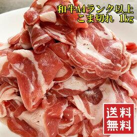 【全品5%還元】【送料無料】 お肉 ギフト 国産 1kg A4ランク以上 最高級 黒毛和牛こま切れ 霜降り 冷凍