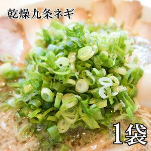 【全品5%還元】京都産 九条ネギ 1袋 薬味にとっても 青ねぎ 薬味 便利なカット野菜 常温