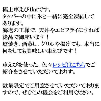 【全品5%還元】【送料無料】長崎県産高級車えび1kgサイズ不揃いで超安値実現!冷凍