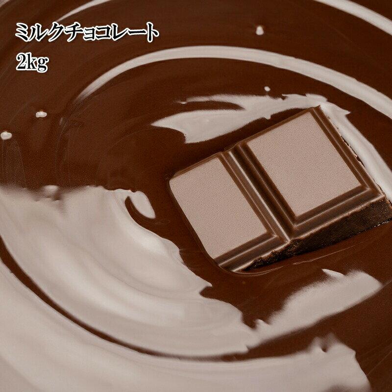 (特大ミルクチョコレート 2kg) 普通に食べても美味しいですよ(バレンタイン・ケーキ)(常温)