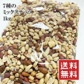 7種のミックスナッツ 1kg 健康志向 メール便 送料無料