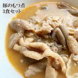 国産 豚もつ味噌煮込み 3食入 豚のモツ煮 ホルモン 惣菜 おつまみ おかず 一品 お弁当 お肉 冷凍