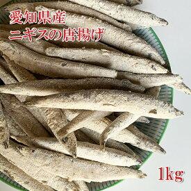 愛知県産 ニギスの唐揚げ粉付き 1kg 揚げるだけで便利 バラ凍結 冷凍 送料無料