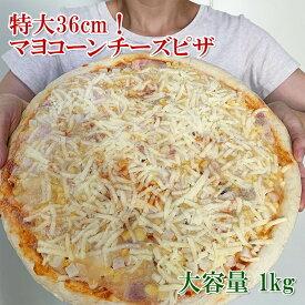 (全品5%還元) 【アウトレット価格】(特大手作り&こだわりピザ 直径36cm 1kg)(コーンマヨチーズ マヨネーズ とうもろこし) 焼くだけ 冷凍