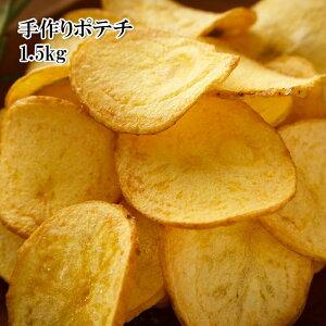 [どれでも5品で送料無料] ホームメイド スタイル ポテトチップス 1.5kg ジャガイモを薄くスライス 揚げたてのポテトチップスをお店で簡単に作れます 冷凍