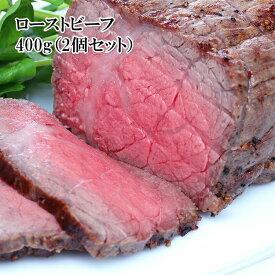 アメリカ産 ローストビーフ 400g 2個セット! 牛肉 お肉 冷凍【どれでも5商品以上購入で送料無料(一部地域除く)】