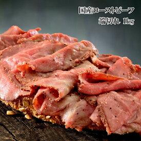 (全品5%還元) 【アウトレット価格】 ローストビーフ 訳あり スライス 切れ端 1kg 上質牛もも肉 冷凍
