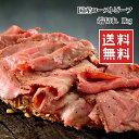 (全品5%還元) 送料無料 (ローストビーフ切れ端 1kg) 肉屋がガチンコで作った 上質な牛モモ肉を使用 スライス済みで便利 大容量なので夢のローストビーフ丼もたくさんできちゃいます)(牛肉 お肉) 冷凍