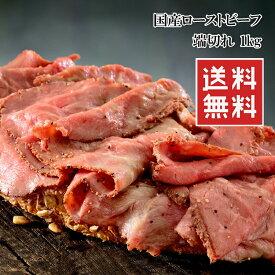 (全品5%還元) 【アウトレット価格】送料無料 (ローストビーフ切れ端 1kg) 肉屋がガチンコで作った 上質な牛モモ肉を使用 スライス済みで便利 大容量なので夢のローストビーフ丼もたくさんできちゃいます)(牛肉 お肉) 冷凍