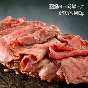 (全品5%還元) ローストビーフ 訳あり スライス 切れ端 500g 上質牛もも肉 冷凍