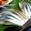 青森県八戸産 極上鯖の刺身 生サバ トロサバ トロ鯖 170g 3人前 冷凍【どれでも5商品以上購入で送料無料 (一部地域除…