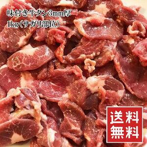 (全品5%還元) 【アウトレット価格】 送料無料 (味付きサガリ牛タン 3mm 大容量 1kg) 歯ごたえに満足 焼肉やバーベキューにいかがでしょうか? (業務用サイズ お徳用) (牛肉 お肉 牛たん) 冷凍