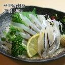 刺身用 サヨリスライス 開き 20枚入 140g 天ぷら カルパッチョ 塩焼き 冷凍 銀鮭【どれでも5商品購入で送料無料 (一部…