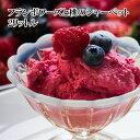 [どれでも5品で送料無料] 国産 フランボワーズと桃 シャーベット 2L アイスクリーム(2リットル)パーティーに バット…