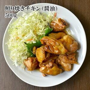 [どれでも5品で送料無料] 国産鶏もも照り焼き醤油風味 500g 照り焼きチキン 湯煎だけで簡単におかず 親子丼 チャーハンにも お弁当 冷凍