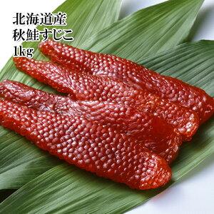 [どれでも5品で送料無料] 国産 北海道産 秋鮭 筋子 1kg すじこ いくらの醤油漬け 筋子塩漬け 自由に仕込めるのでとんでもないお値段で作れてしまいます 冷凍