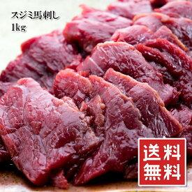 馬刺し 上スジミ 6〜8袋の個食小分け 1kg 上質 桜肉 刺身 冷凍 馬 肉 肉刺し ユッケ あす楽 送料無料 楽天ランキング1位