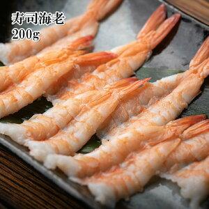 生食用 ボイル寿司海老 200g むきえび むき海老 尾付き 新鮮 握り寿司 ちらし寿司 海鮮丼 冷凍【どれでも5商品購入で送料無料 (一部地域除く)】