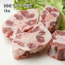 国産牛テール肉 1kg 4cmカット テールスープ、シチュー、カレーなどにも お肉 冷凍【どれでも5商品以上購入で送料無料(一部地域除く)】