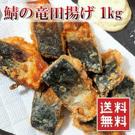 (全品5%還元) 送料無料 楽天ランキング1位 揚げるだけ 国産鯖の竜田揚げ 大容量1kg 冷凍 サバ おかず おつまみ