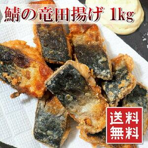 揚げるだけ 国産 鯖の竜田揚げ 大容量 1kg 鯖竜田 冷凍 サバ おかず おつまみ 送料無料 楽天ランキング1位