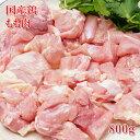【全品5%還元】(国産 鶏もも肉 800g)(鶏肉) 冷凍