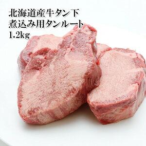 [どれでも5品で送料無料] 北海道産 和牛 牛タン 厚切り タン下 タンルート 大容量 1.2kg 真空瞬間冷凍処理 歯ごたえに満足 シチューや煮物、カレーに最適 業務用サイズ お徳用 牛肉 お肉 牛た