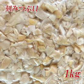 (全品5%還元) 新鮮 生食用つぶ貝 切り落とし 刺身用 1kg ツブ貝 冷凍
