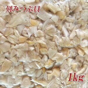 [どれでも5品で送料無料] つぶ貝 切り落とし 生食用 刺身用 1kg ツブ貝 新鮮 冷凍-