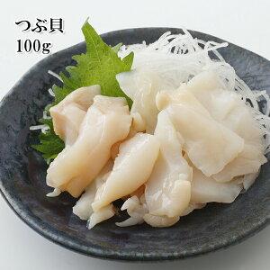 [どれでも5品で送料無料] つぶ貝 開き 刺身用 Sサイズ 20枚入 100g 生食用 ツブ貝 冷凍