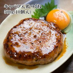 [どれでも5品で送料無料] 兵庫県産 国産 キャベツ入り 平つくね 500g たれつき オススメ 鶏肉 大容量 業務用サイズ 冷凍