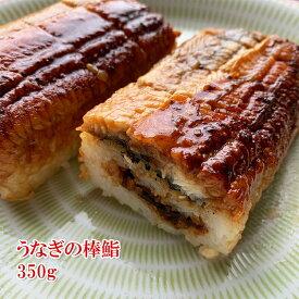 【全品5%還元】うなぎ棒寿司 1本 2人前 350g 冷凍 うなぎ ウナギ 鰻 おかず 珍味 ご当地グルメ