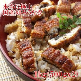 【送料無料】 うなぎ 国産 極上 刻み鰻 大容量1kg 愛知県産 冷凍