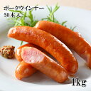 ウインナー 大容量 1kg ウィンナー 冷凍 豚肉 ぶた肉 お肉 食肉 焼くだけで美味いおすすめ