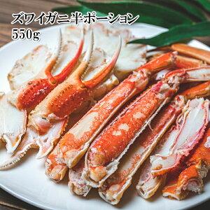 [どれでも5品で送料無料] カニ 生ズワイガニ ハーフポーション 550g 蟹鍋用 かになべ 鍋に冷凍のまま入れるだけ! 冷凍
