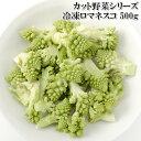 (ロマネスコカリフラワー 500g)冷凍カット野菜 野菜価格高騰でも安定したお値段(大容量 業務用サイズでお得)(冷…