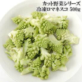 (全品5%還元) 【アウトレット価格】(ロマネスコカリフラワー 500g) 冷凍 カット野菜 野菜価格高騰でも安定したお値段 (大容量 業務用サイズ) 冷凍