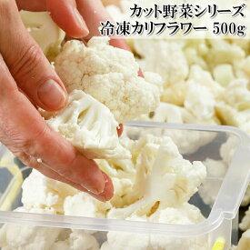 (カリフラワー 500g)冷凍カット野菜 野菜価格高騰でも安定したお値段(大容量 業務用サイズでお得)(冷凍)