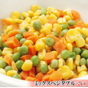 [どれでも5品で送料無料] ミックスベジタブル 2kg にんじん、コーン、グリーンピースをミックス カット野菜 冷凍 大容量 業務用サイズ