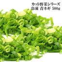 (全品5%還元) 楽天ランキング1位 青ネギ 500g そのまま使えて便利 冷凍 カット野菜 薬味 青ねぎ 葱