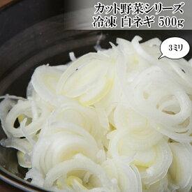 [どれでも5品で送料無料] 白ネギ 500g 冷凍 カット野菜 薬味 青ねぎ 葱 楽天ランキング1位
