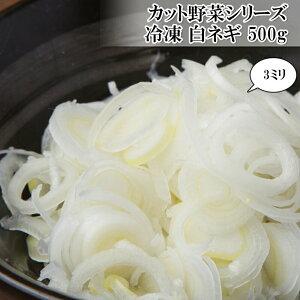 (全品5%還元) 【アウトレット価格】楽天ランキング1位 白ネギ 500g そのまま使えて便利 冷凍 カット野菜 薬味 青ねぎ 葱