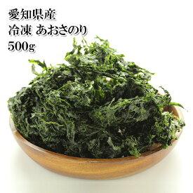 (全品5%還元) 楽天ランキング1位 愛知県産 新鮮あおさのり 500g 国産生海苔を生のまま ラムナン硫酸 冷凍