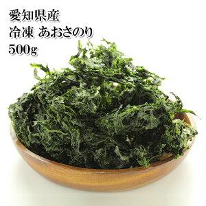(全品5%還元) 【アウトレット価格】楽天ランキング1位 愛知県産 新鮮あおさのり 500g 国産生海苔を生のまま 冷凍 ラムナン硫酸