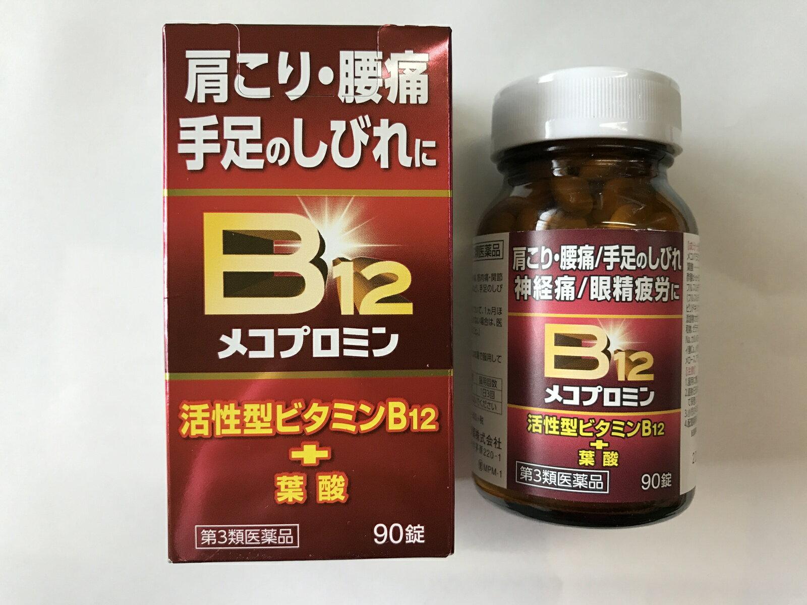 【第3類医薬品】メコプロミン <送料無料>