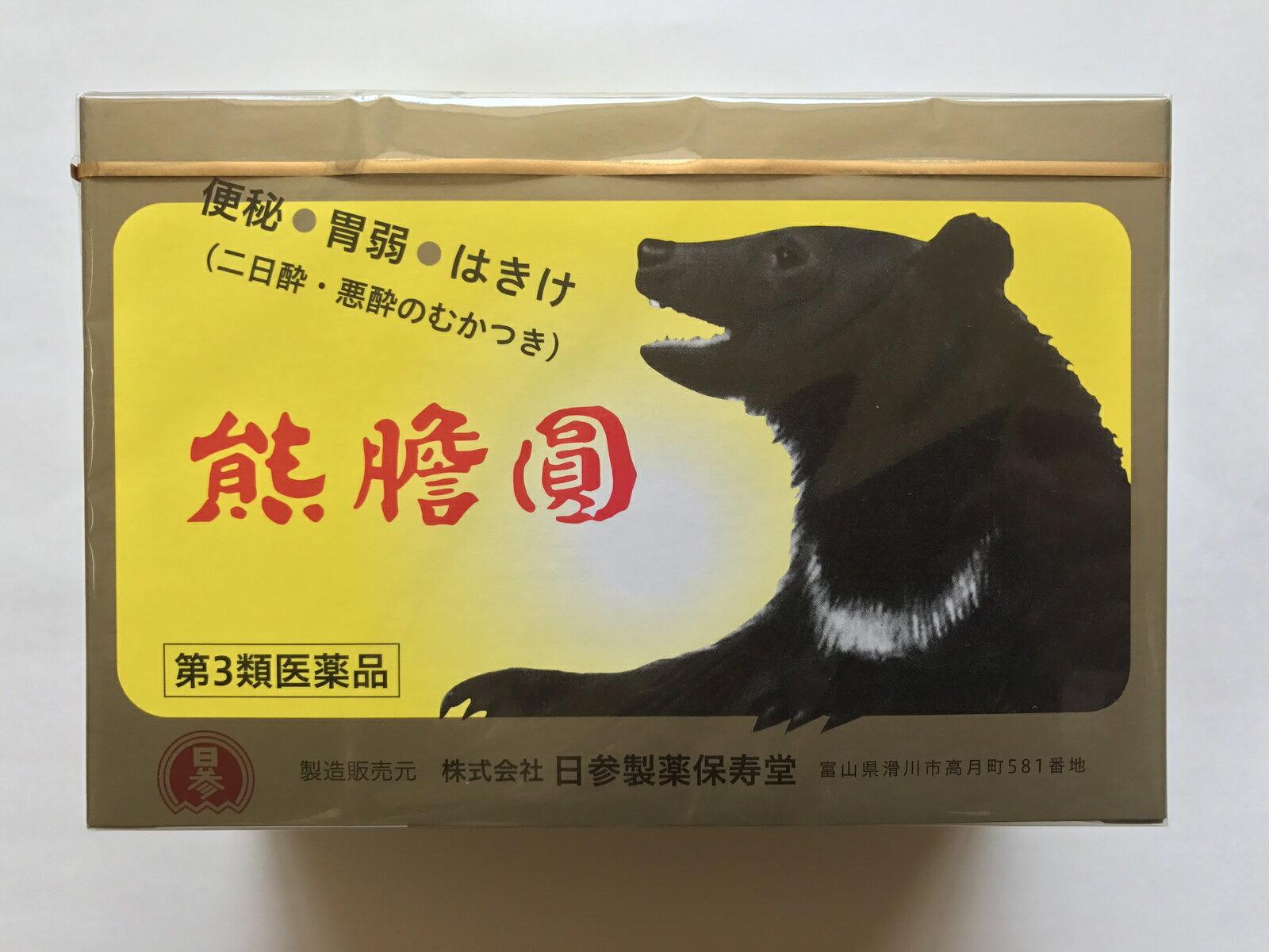 エントリーでポイント10倍!【第3類医薬品】熊膽圓(ゆうたんえん)200包 <送料無料>