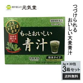 もっとおいしい青汁(3g×30包)×3個セット 送料無料 置き薬 配置薬 常盤薬品工業